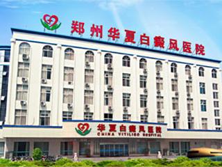 郑州华夏白癜风医院