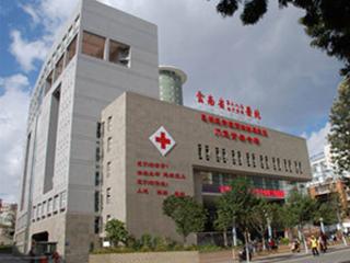 云南省第二人民医院