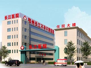 郑州长江不孕不育医院