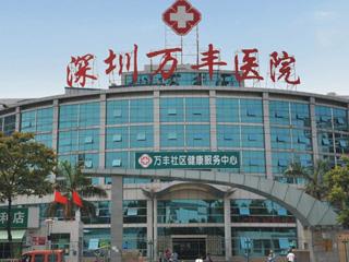 深圳万丰医院