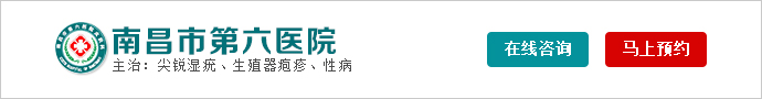 南昌市第六医院-南昌哪家医院治疗生殖器疱疹