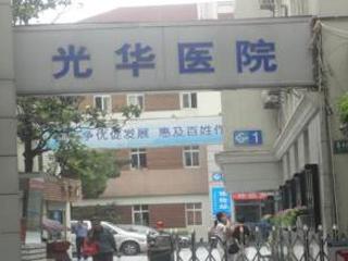 上海光华中西医结合医院