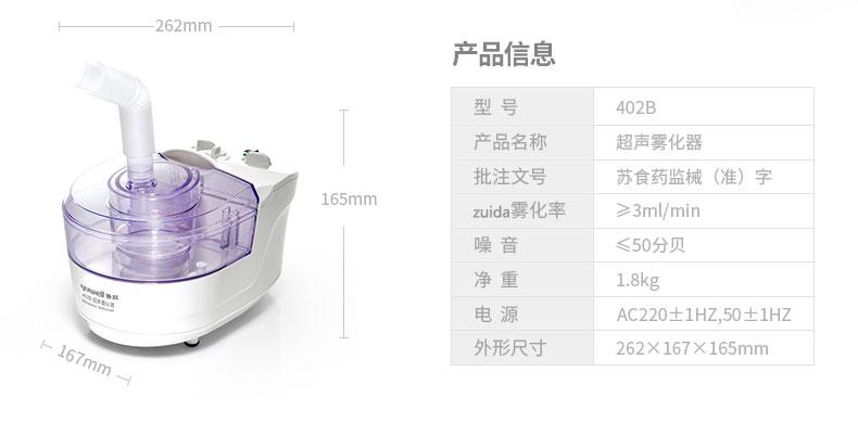 超声雾化器主要由外壳、风扇、电路板、雾化杯、晶片、定时器、波纹管组成,按外观结构不同分为5种规格。雾化器分两通道和单通道两种,402A是双管接头雾化,其它均为单头雾化。性能参数:工作频率1.7MHz10%;最大雾化率不小于3mL/min;水槽内温度不大于60;工作噪声不大于A声级50dB;连续工作时间不小于4h;定时器定时控制范围为0~60min,时间的偏差不大于10%。