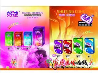 天然胶乳橡胶避孕套(商品名:流云)