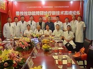 昆明男健医院西南男科规范诊疗跨年学术峰会在男健盛大举行
