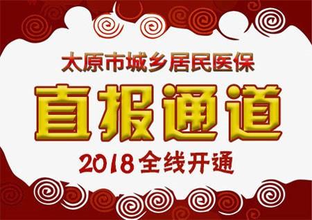 太原白癜风医院2018太原看白癜风城乡居民医保可直报啦