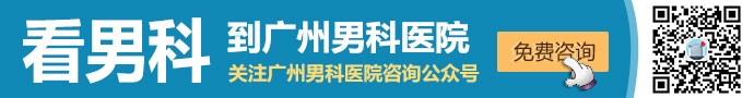 广州男科医院-广州治疗前列腺炎哪个医院比较好