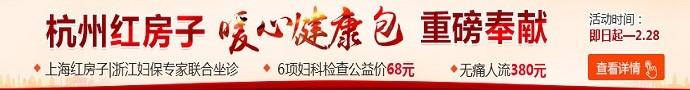 杭州红房子妇产医院-杭州无痛人流费用是多少