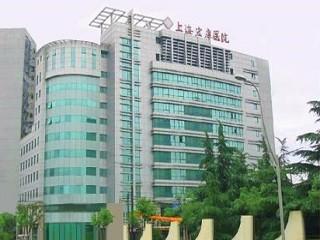 上海宏康医院-简介