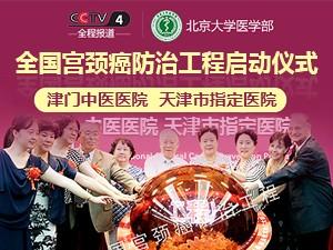 天津津门中医医院白带是阴道粘膜渗出物