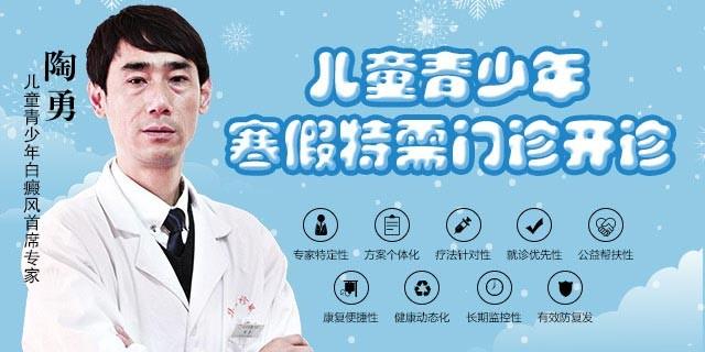 南京华厦白癜风研究所儿童青少年白癜风寒假康复 - 诊疗专家特需门诊