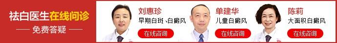 广州中研白癜风研究院-广州白癫风医院教你掌握这7个小技巧,可以帮你迅速消灭白斑!