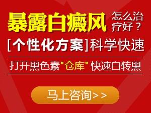 广州中研白癜风研究院医生解惑:身上长白斑是怎么回事