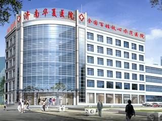 济南华夏医院