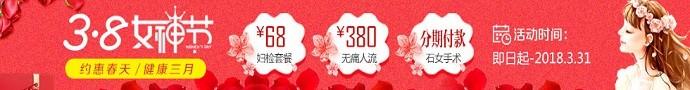 杭州红房子妇产医院-在杭州做人流需要多少钱
