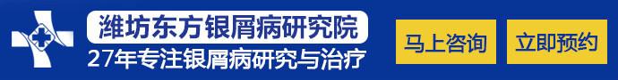 潍坊东方银屑病研究院-银屑病常见的发病原因及外界因素