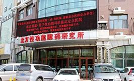 哈尔滨欧亚男科医院哈尔滨欧亚男科医院实力铸就男科诊疗风方标