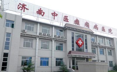 济南中医癫痫病医院-简介
