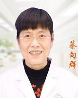 杭州红房子妇产医院-蔡向群