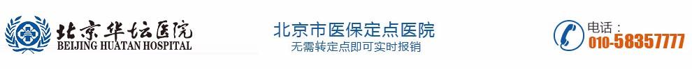北京华坛中西医结合医院