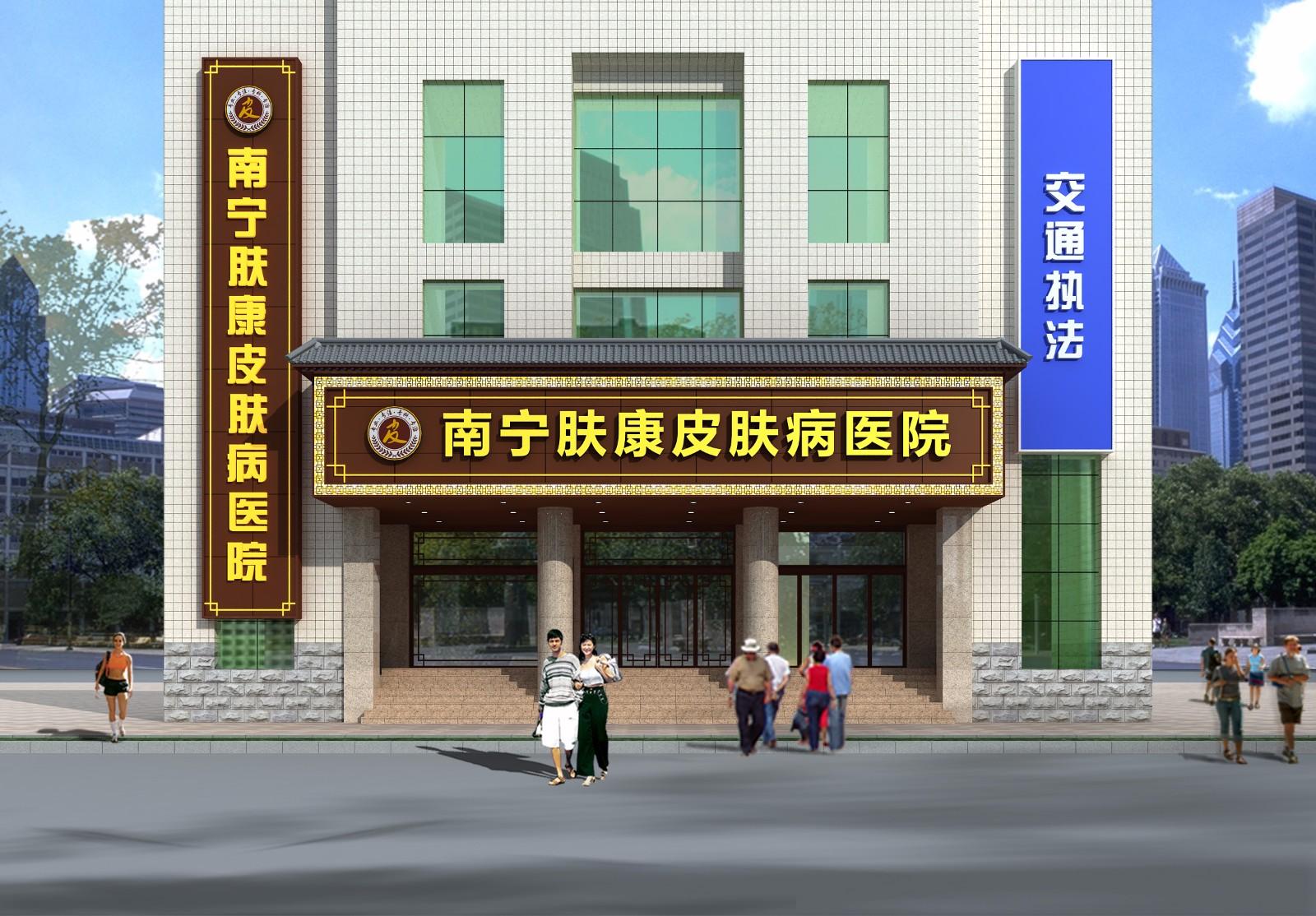 南宁肤康医院
