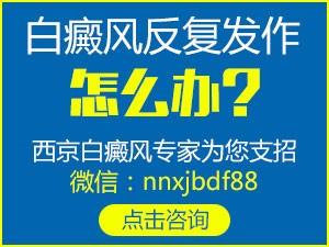 南宁西京白癜风医院肖海靖主任支招:如何防范春季白癜风复发