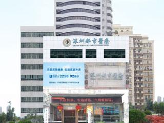 深圳都市医院-简介