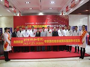烟台京城医院重磅消息!北京专家莅临京城医院学术交流