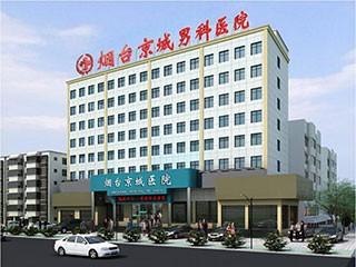 烟台京城医院