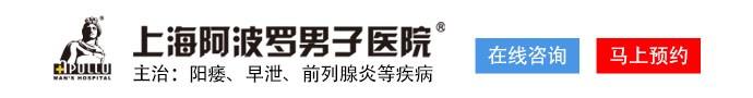 上海阿波罗男子医院-发生前列腺炎时有哪些不适?