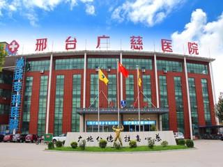 邢台广慈医院
