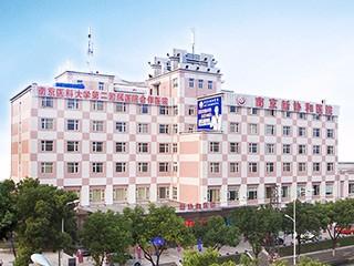 南京新协和医院-简介