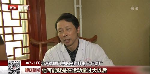 北京德胜门中医院骨科任主任做客BTV新闻:春季踏青做好防护 莫让膝关节炎扰兴致