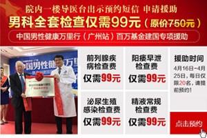 """广州建国医院""""五明白五放心"""" 广州建国医院规范化透明医疗受追捧"""