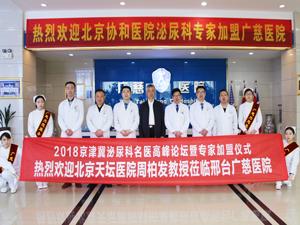 邢台广慈医院北京天坛医院专家加盟邢台广慈医院