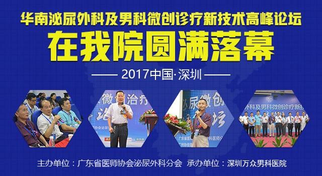 深圳万众门诊部男科龙华做割包皮手术要多少钱