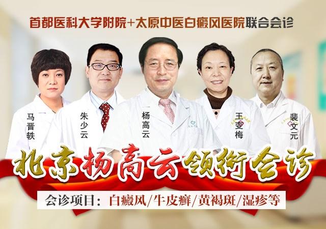 太原龙城中医白癜风医院4月29日北京白癜风专家来太原龙城坐诊了