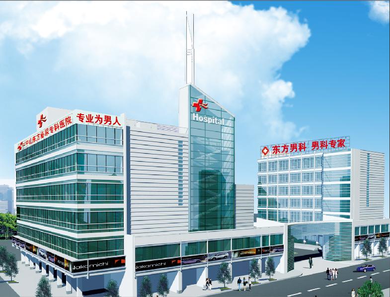 中山东方泌尿专科医院
