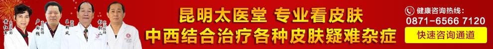 昆明太医堂医院