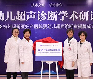 杭州玛莉亚妇产医院国际母乳周,玛莉亚一路与您同行