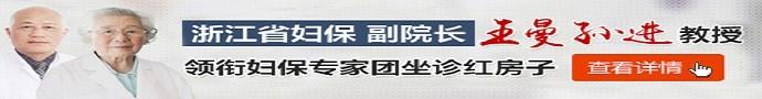 杭州红房子妇产医院-杭州人流医院哪家好
