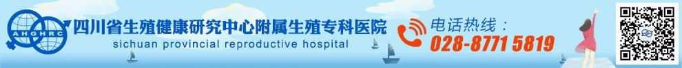 四川省生殖健康研究中心附属生殖专科医院