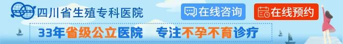 四川省生殖健康研究中心附属生殖专科医院-成都治疗输卵管粘连多少钱