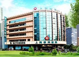 上海新科医院胃肠科热烈祝贺我院百全毫米波临床研究基地正式启动