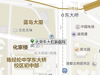 北京东大肛肠医院-简介