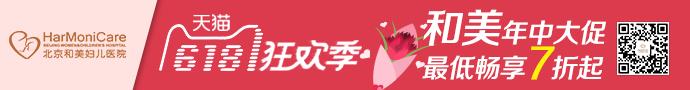 北京和美妇儿医院百子湾院区-第十六届孕婴童产品购物狂欢节狂热来袭!一站式购物助攻你的爱表白!