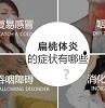 扁桃体反复发炎,到底该不该切 贵州省第二人民医院耳鼻喉科