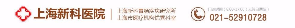 上海新科医院胃肠科