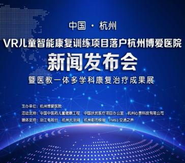 杭州博爱医院VR儿童智能康复训练项目落户杭州博爱医院发布会 让治疗不再枯燥!