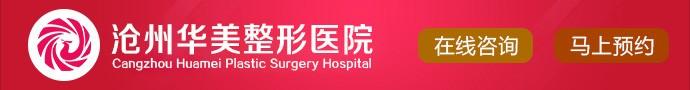 沧州华美整形医院医院-沧州华美做完假体隆鼻后该注意些什么